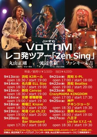 VoThMツアー2015秋 (1).jpg